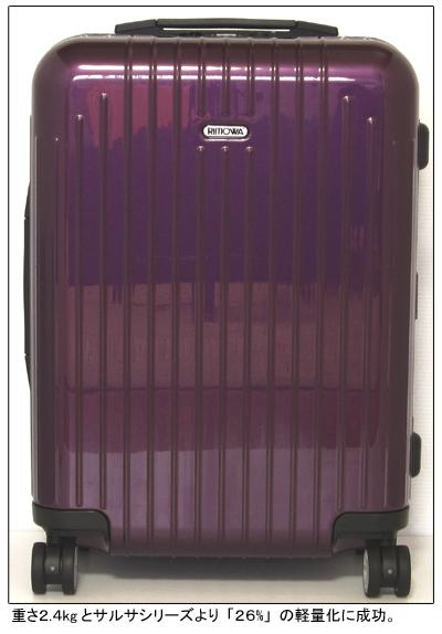 リモワ SALSA AIR 822.52 4輪 ウルトラバイレット