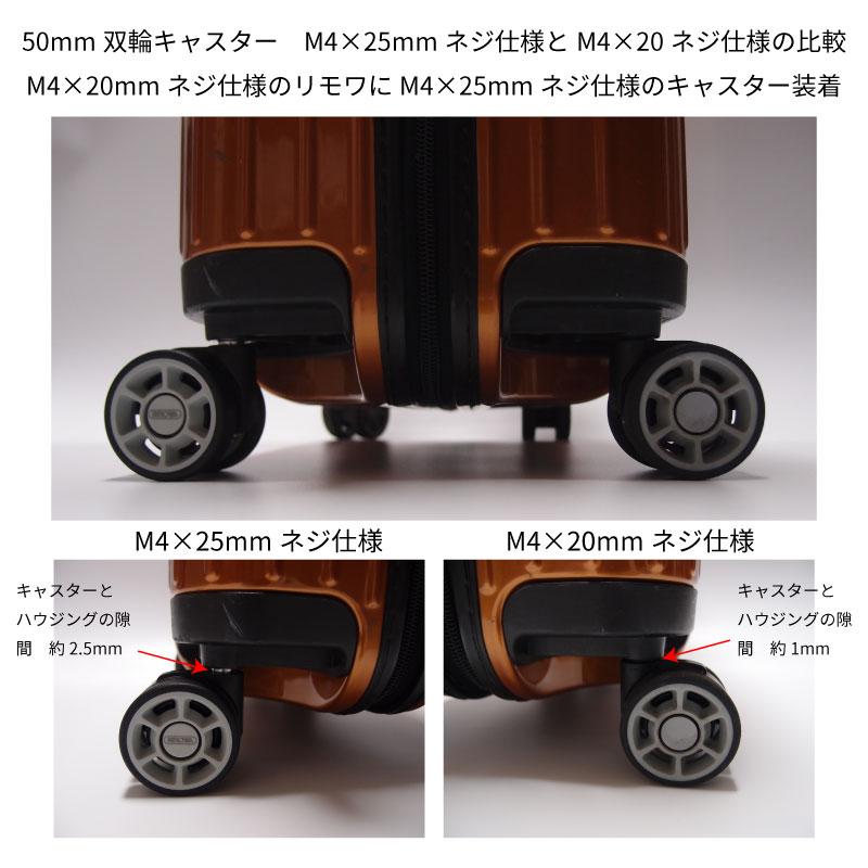 リモワ純正50mm双輪キャスター2種類