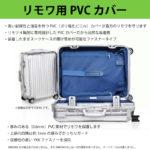 リモワ用透明PVCカバー
