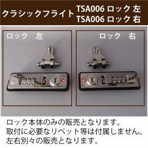 リモワクラシックフライトTSA006ロック