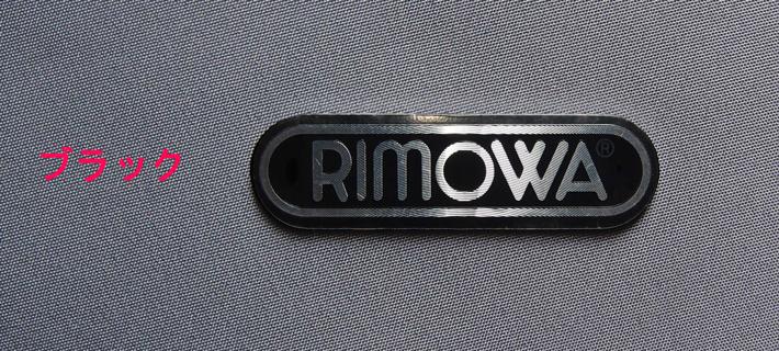 リモワ アルミロゴシール44mm