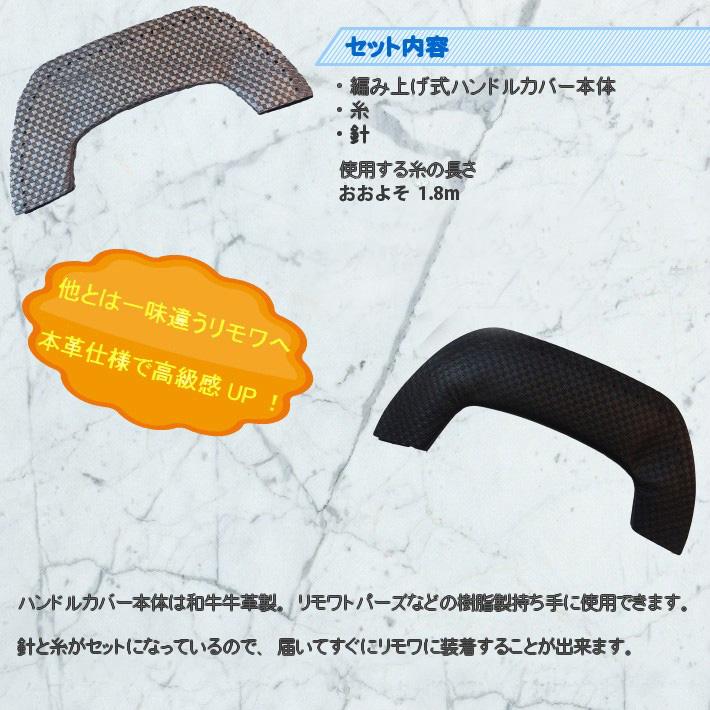 リモワ用本革製持ち手カバー
