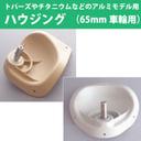 リモワ純正パーツ(65mm車輪ハウジング)
