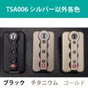 リモワ純正パーツ(TSA006ロック)