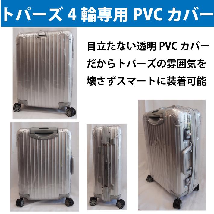 リモワトパーズ4輪用透明PVCスーツケースカバー