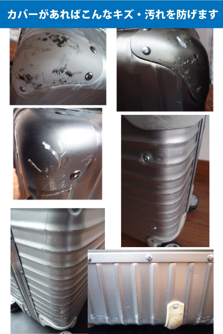 リモワマルチホイール用スーツケースカバーで傷や汚れを防止