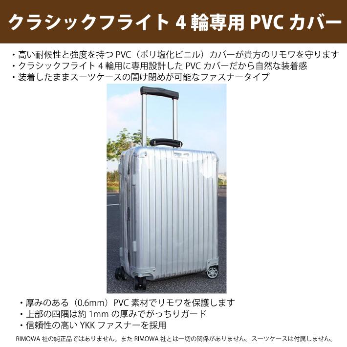 リモワクラシックフライト用透明スーツケースカバー