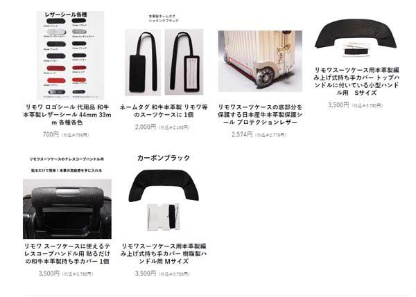 オンラインショップ レザー用品販売サイトのページ