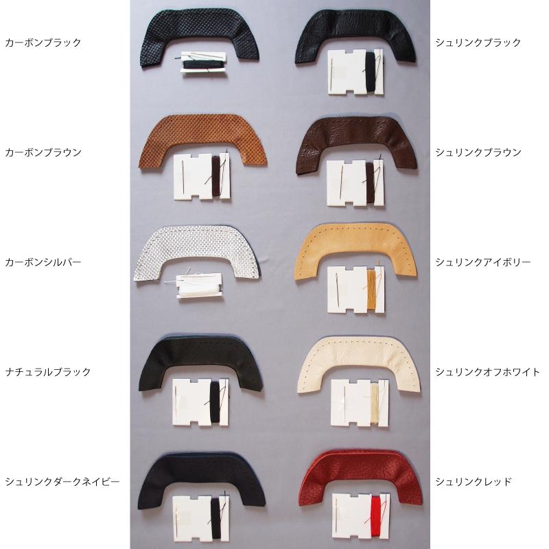 リモワのハンドル用本革製持ち手カバー