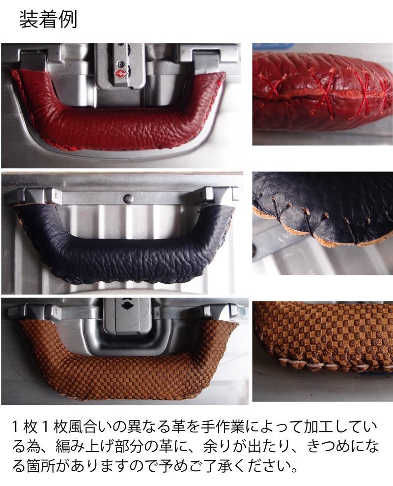 リモワ持ち手カバー 本革製