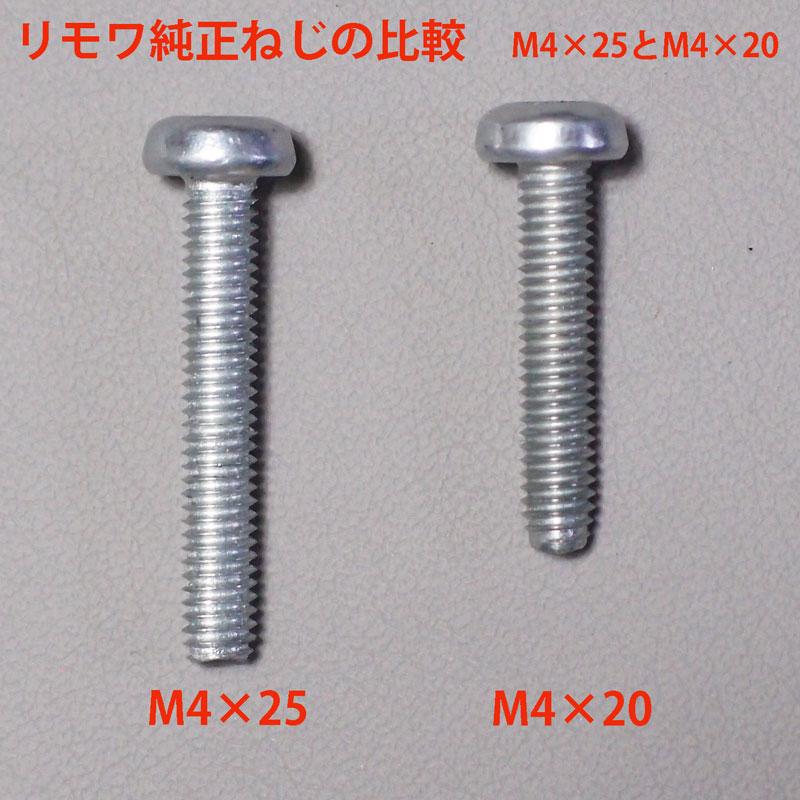 rimowa純正ねじM4×20とM4×25mmの比較 リモワの部品 rimowaパーツ 修理やカスタマイズに