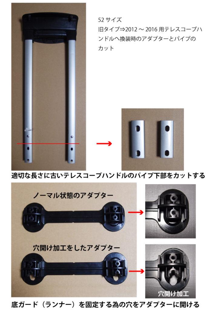 リモワ テレスコープハンドルのアダプターとパイプの加工