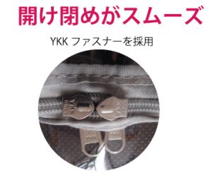 YKKファスナー